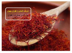 Major saffron sales