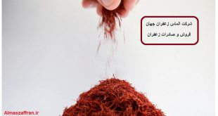 Where does saffron come from