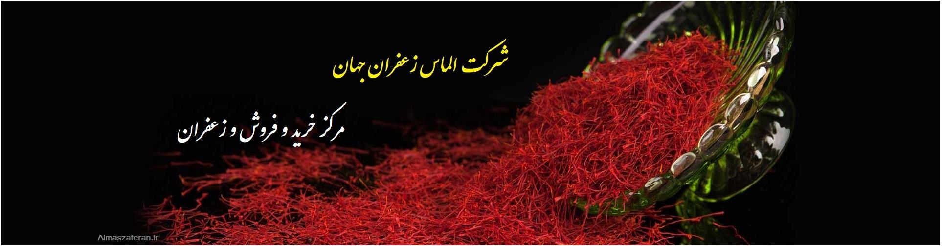 Iranian saffron sales price