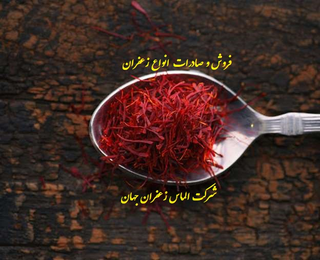 Selling price of saffron